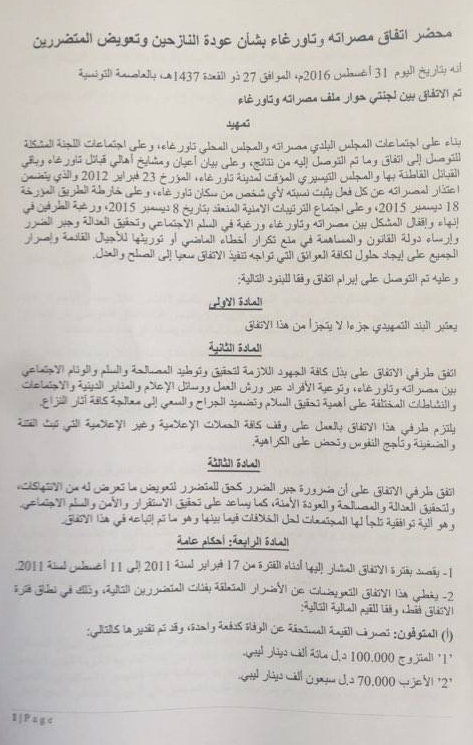 Agreement M.Taourqa1