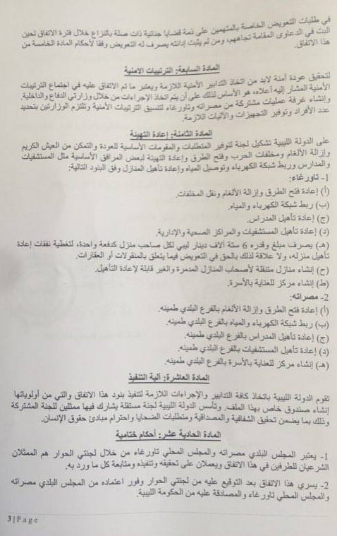 Agreement M.Taourqa3